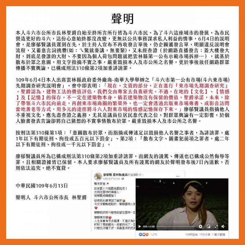 斗六市長林聖爵發表聲明要求縣議員廖郁賢1週內道歉,否則將提告。(記者鄭旭凱翻攝)