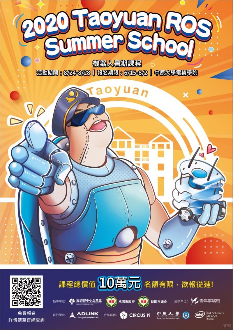 青年局推出桃園ROS Summer School主視覺宣傳海報。(記者李容萍翻攝)
