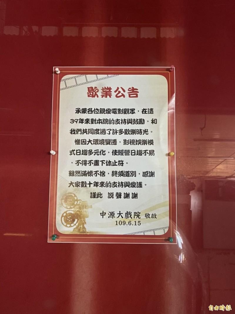 中原商圈39年老戲院中源大戲院貼出公告熄燈。(記者李容萍攝)
