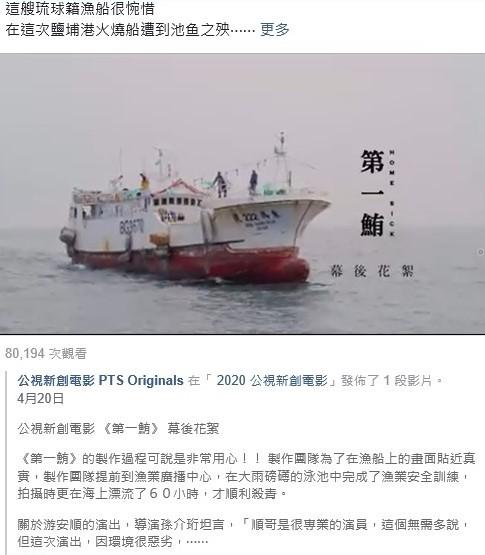 支援公視新創電影「第一鮪」出海拍攝的 「東鴻222號」鮪釣船遭大火吞噬,損失慘重,令劇組人員及曾參與該片拍攝的地方人士感到震驚與惋惜。(取自臉書小琉球聯盟)