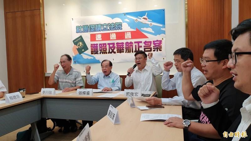台派聯盟等20個團體召開記者會,促立院臨時會處理護照、華航正名案。(記者謝君臨攝)