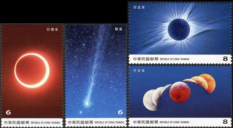 中華郵政以日環食、彗星、日全食、月全食為主題,6月20日將發行天象郵票。(圖:中華郵政提供)