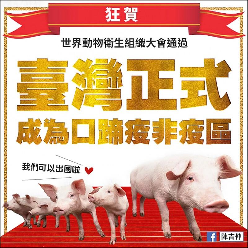 農委會主委陳吉仲貼文慶祝。(取自臉書)