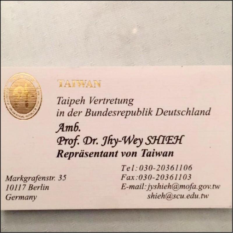 我國駐外人員時常在名片上加註台灣,圖為駐德代表謝志偉在名片印上燙金的台灣大使字樣。(取自謝志偉臉書)