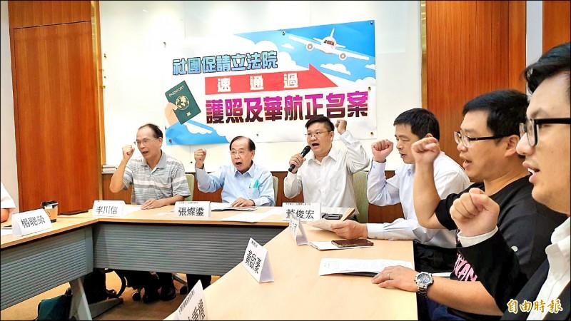 多個團體昨召開記者會,促立院臨時會處理護照、華航正名案。(記者謝君臨攝)