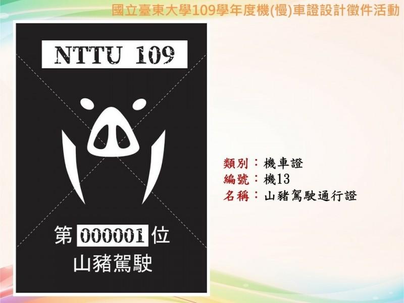台東大學的山豬機車證。(記者黃明堂翻攝)