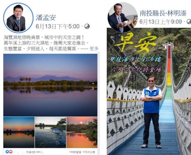 臉書粉專「台灣肉圓世界同行」發表了一張對比圖,一邊是屏東縣長潘孟安的發文,一邊是南投縣長林明溱的發文。(圖擷取自臉書)