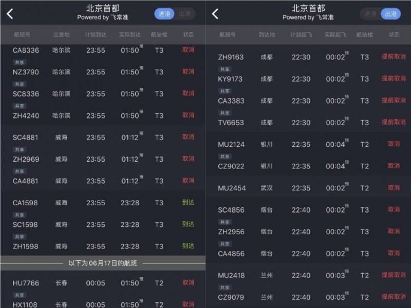 北京首都機場航班情形。(圖擷取自微博)