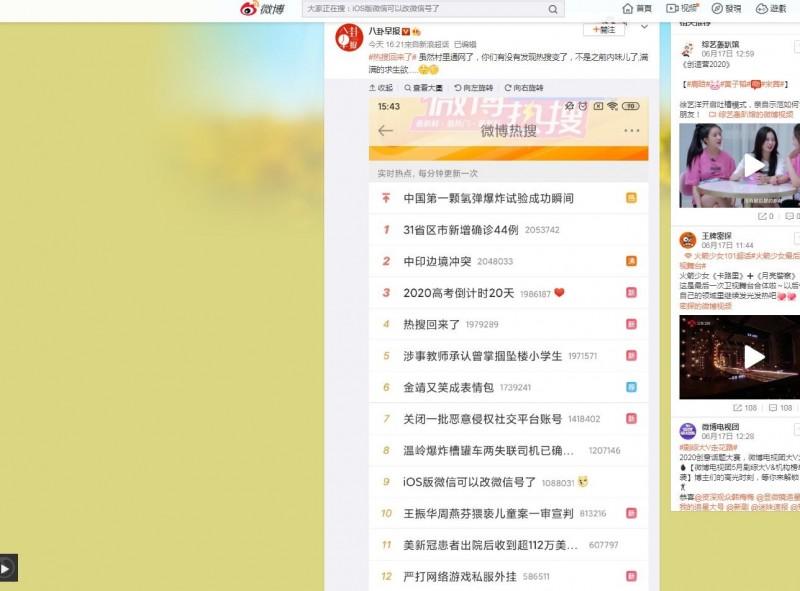 中國網絡安全和信息化委員會辦公室(網信辦)日前下令,要社群網站新浪微博網暫停更新「熱搜榜」,從10日開始生效。17日熱搜榜終於「解禁」,卻有許多中國網民議論紛紛,表示「熱搜榜」和過去內容已經大不相同。(擷取自微博)
