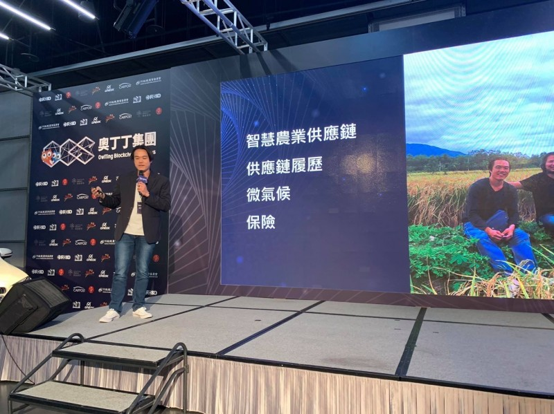 魏瑞廷分享將區塊鏈導入傳統稻米產業經驗,對於「區塊鏈是科技話術吸金手法的騙局」的誤解備感冤枉。(記者陳賢義翻攝)
