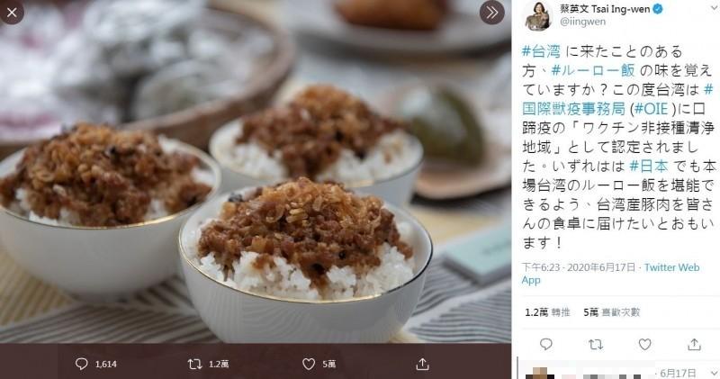 我國歷經24年奮戰,正式從口蹄疫疫區除名,豬肉將可重新外銷國際,總統蔡英文17日發布推文,用滷肉飯向日本推廣台灣豬肉,獲得5萬以上網友按讚。(圖擷取自Twitter)