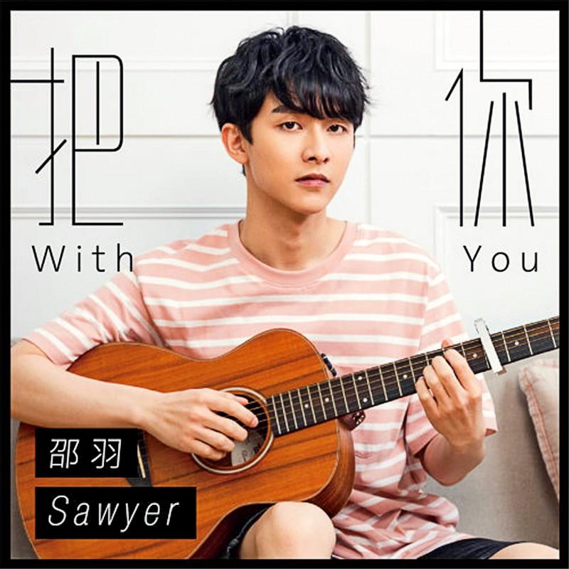 創作男歌手邵羽的「把你」曲風活潑輕快,歌詞有分屍烹食描述駭人,媽媽社團報案檢舉。(取自「好舒服音樂」)