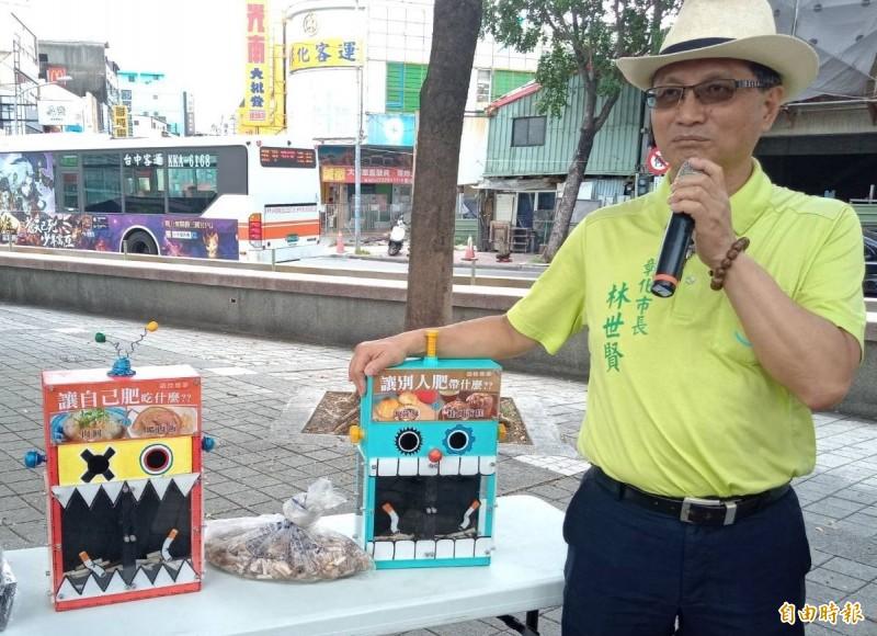 彰化市長林世賢呼籲民眾將煙蒂丟入「煙蒂箱」內,共同愛護環境整潔。(記者林良哲攝)