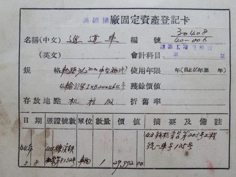 台鐵135巡道車的身分證,出廠時間是民國44年。(陳朝強提供)
