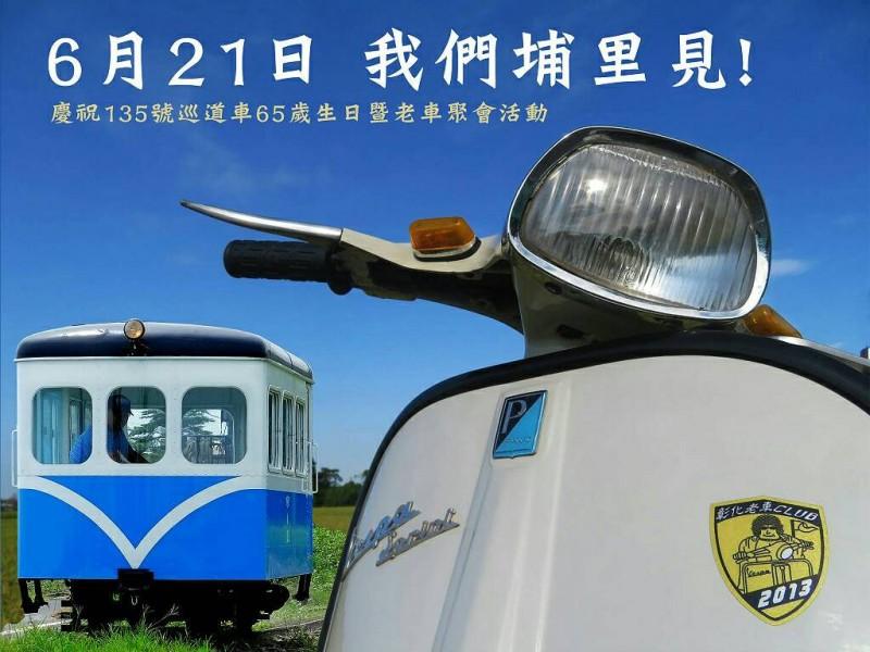 135巡道車21日到埔里的海報。(陳朝強提供)