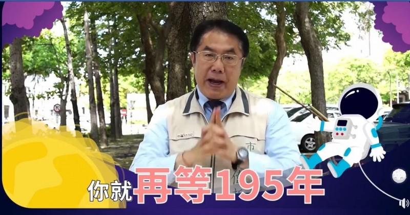 2020年特殊天象之一「日環食」,台灣預計21日登場,台南市長黃偉哲臉書今晚上架新作,邀大家來台南「全糖之都」求婚。(擷自臉書)