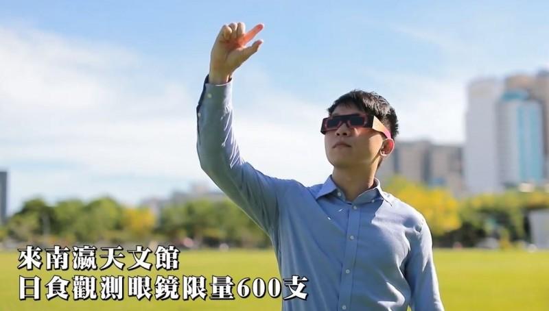 追風2020年特殊天象,台南宣傳影片,宛如愛情劇片頭,黃偉哲市長辦公室助理「俊男美女」臨演客串。(擷自臉書)