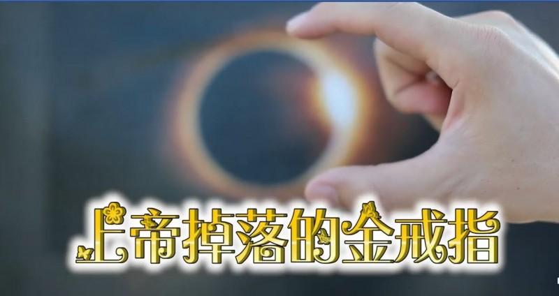 追風2020年特殊天象,台南宣傳影片「金有梗」(擷自臉書)