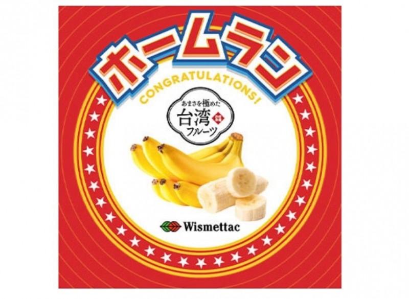 日本職棒開打,台灣水果也在日本球場應援。(記者楊媛婷翻攝)