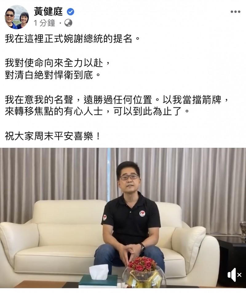 國民黨籍前台東縣長黃健庭在臉書上表達婉謝總統的提名。(擷自臉書)