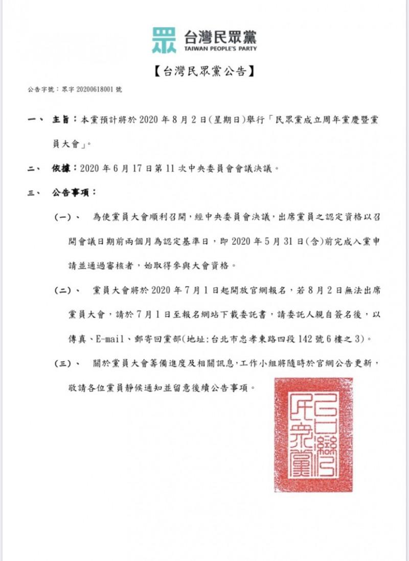 台灣民眾黨今日宣布,黨員大會將在8月2日召開,今年5月31日前入黨的黨員都可參加。(圖取自台灣民眾黨臉書)