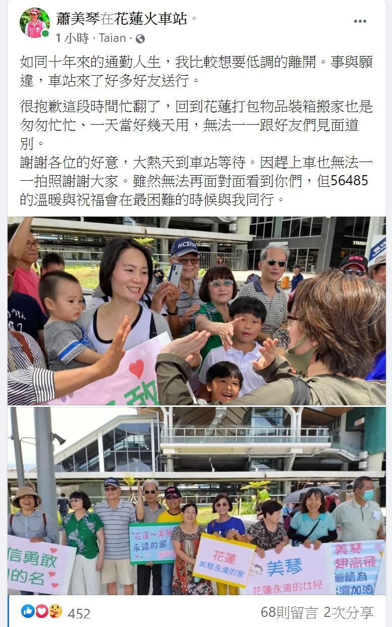 將接任台灣首位女性駐美代表的國安會諮詢委員蕭美琴,利用公務空檔回到花蓮整理行囊,今天中午到花蓮站準備北上,現場湧進許多支持者拿著手牌「心在哪裡,故鄉就在哪裡」歡送,蕭美琴也寫臉書致謝。(翻攝蕭美琴臉書)