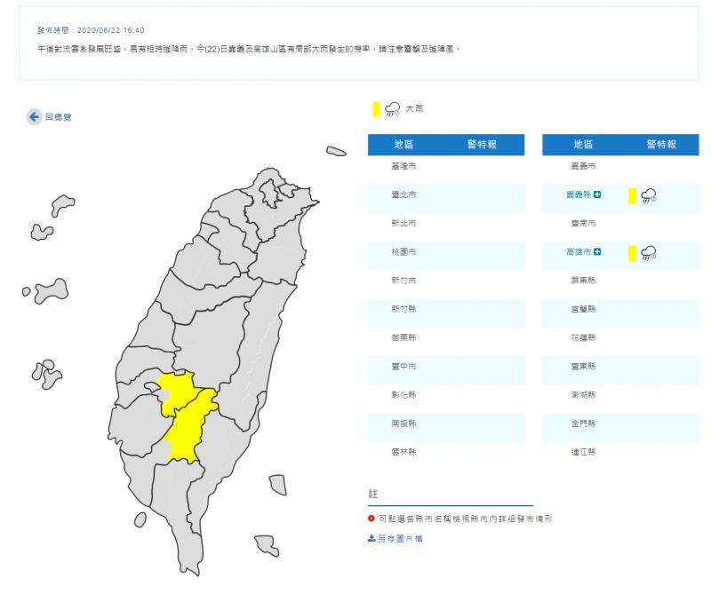 氣象局對嘉義縣、高雄市山區發布大雨特報。(圖擷取自中央氣象局)