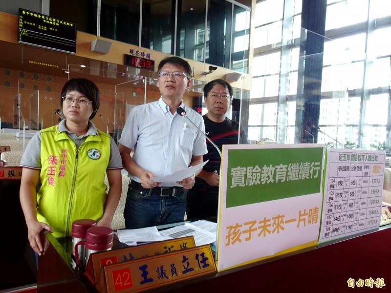 台中市議員張玉嬿、王立任、謝志忠(由左至右)質疑市府推動實驗教育的決心。(記者張菁雅攝)