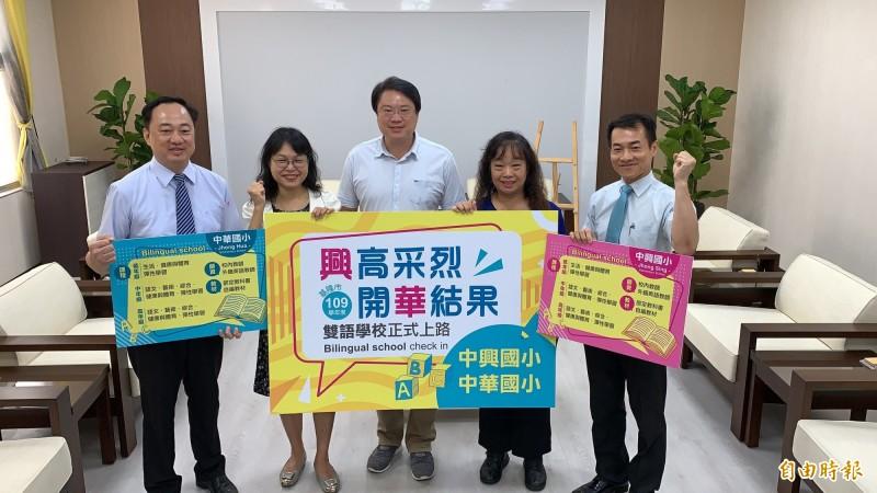 基隆市中華國小及中興國小,將於109學年度轉型為雙語學校。(記者林欣漢攝)