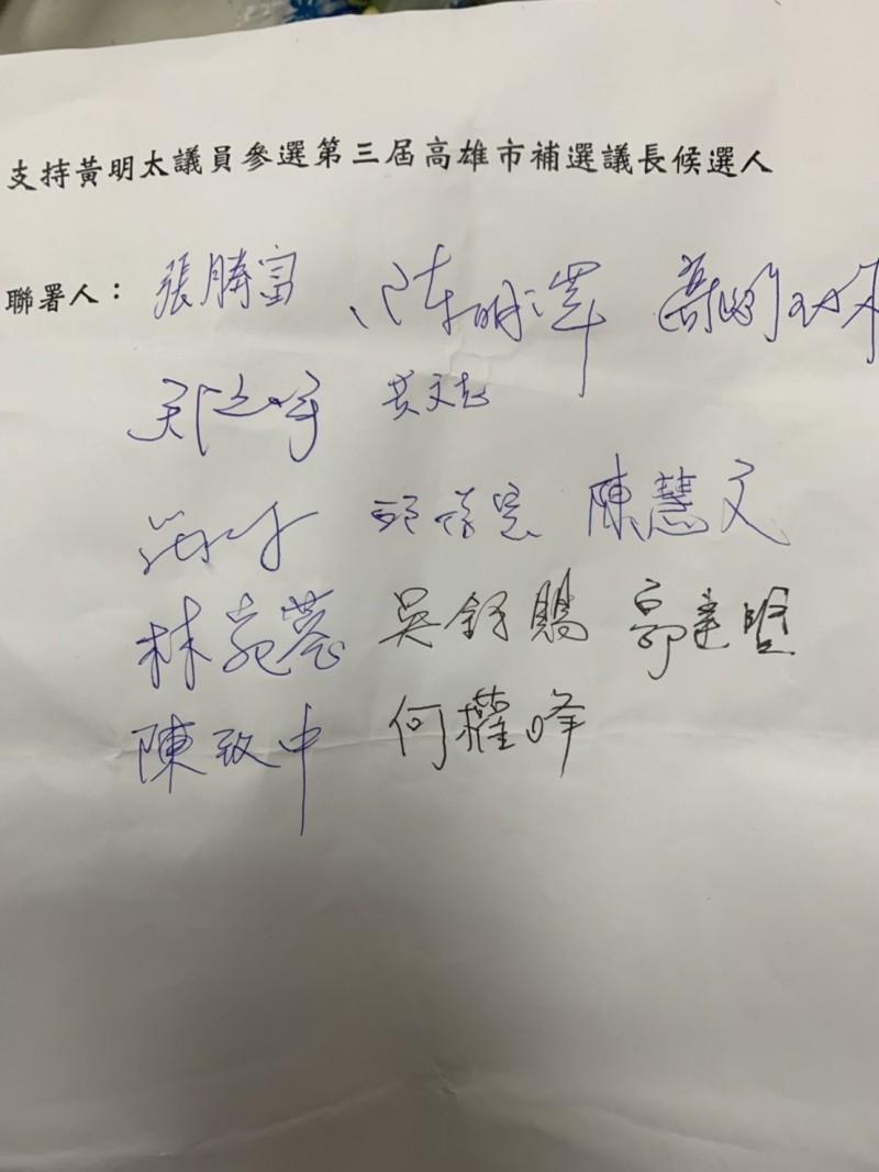 高市議會民進黨團昨內部會議,有13人連署支持黃明太。(記者王榮祥翻攝)