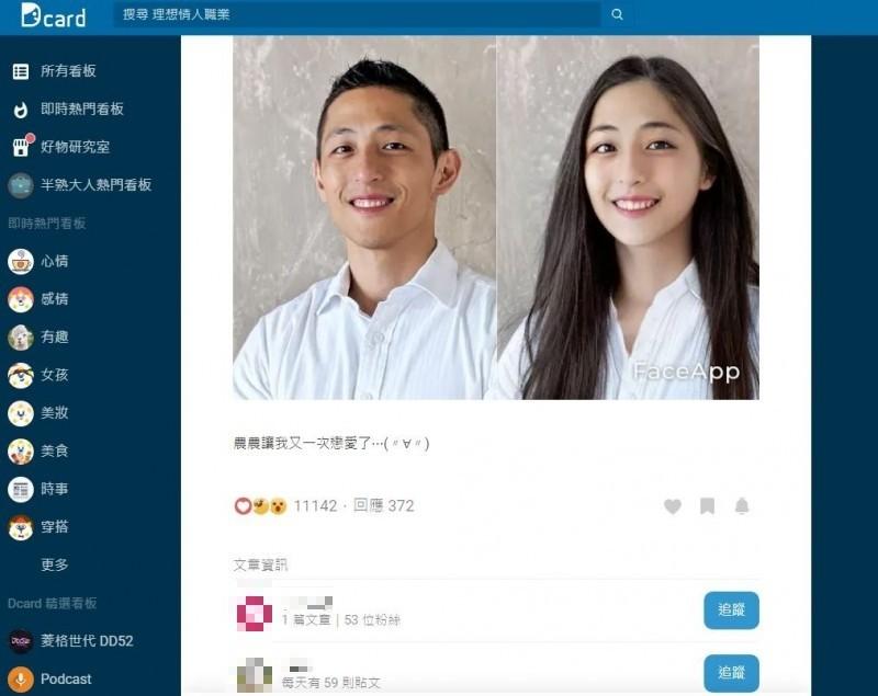 女性化後的吳怡農顏值爆表,不少網友都驚呼「好正」!(圖擷取自Dcard網頁)