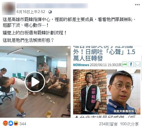 網傳影片指稱片中場景為「罷韓指揮中心」,實際上卻是挪用呱吉的YouTube影片。(擷取自事實查核中心網頁)