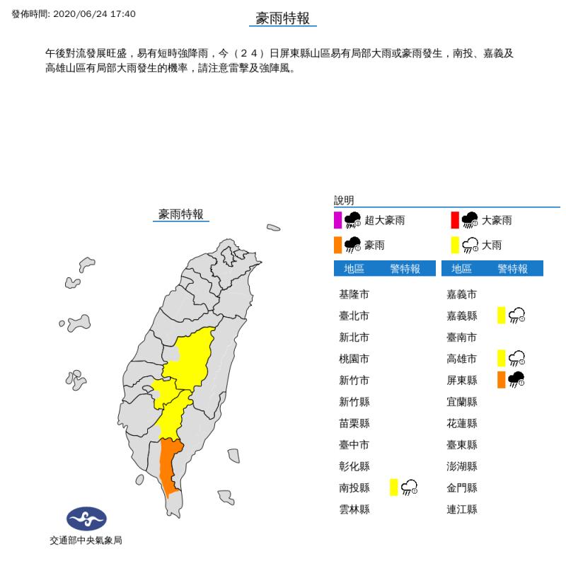 氣象局對4縣市發布豪雨、大雨特報。(圖取自氣象局)