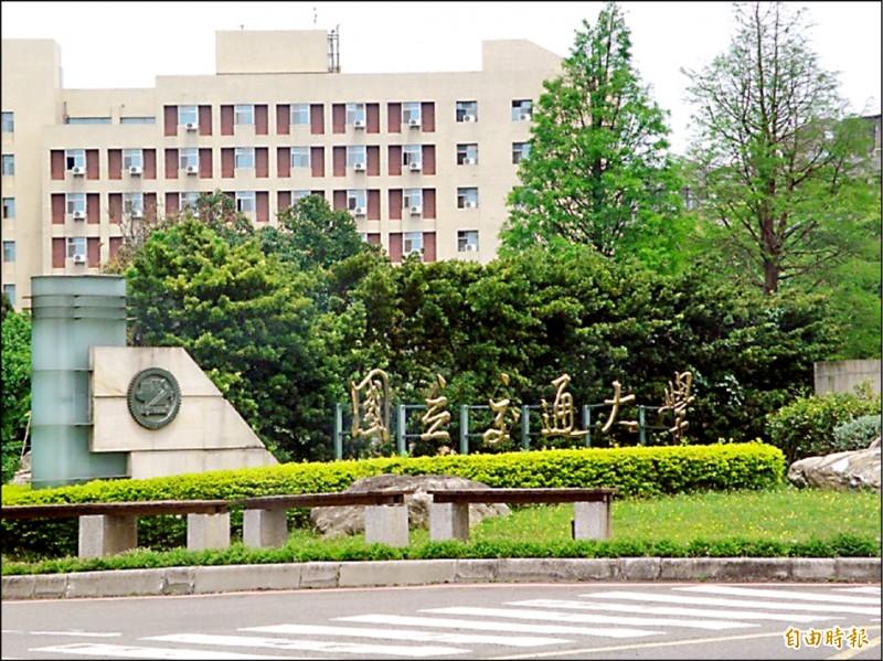 教育部同意陽明大學與交通大學合校,預計明年2月將掛牌成立「陽明交通大學」,圖為交通大學校門。(資料照,記者洪美秀攝)