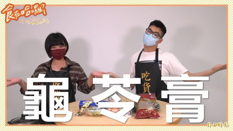 《吃貨食驗室》響應防疫新生活,料理之餘更需要注重衛生。(影音製圖)