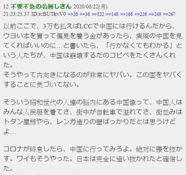 日文版大外宣,慘遭日本網友嘲諷。(圖擷取自5ch論壇)