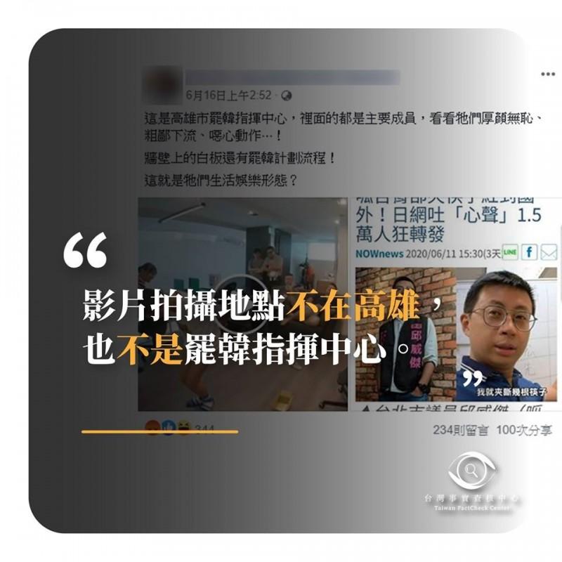 網路謠言挪用邱威傑影片,造謠稱罷韓指揮中心主要成員動作「下流」。(翻攝台灣事實查核中心粉專)