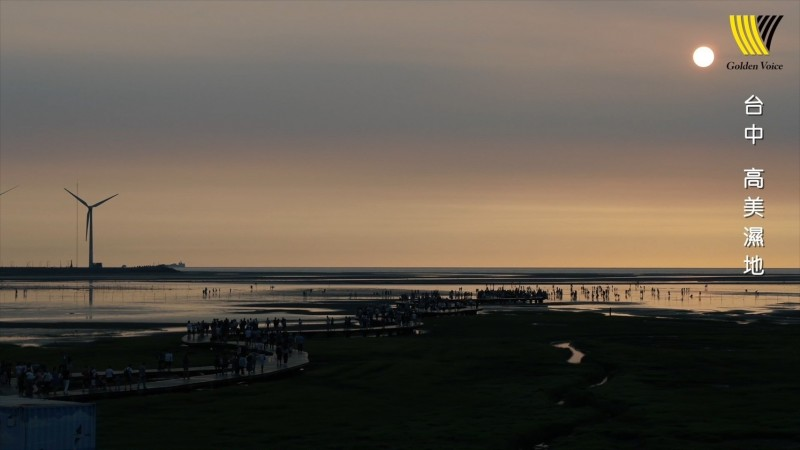 金嗓電腦科技公司以空拍紀錄台中高美濕地。(記者張軒哲翻攝)