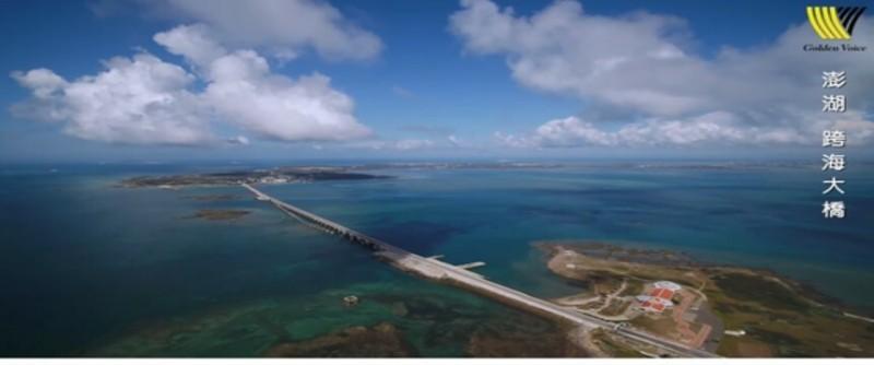 金嗓電腦科技公司以空拍紀錄澎湖跨海大橋與無敵海景。(記者張軒哲翻攝)
