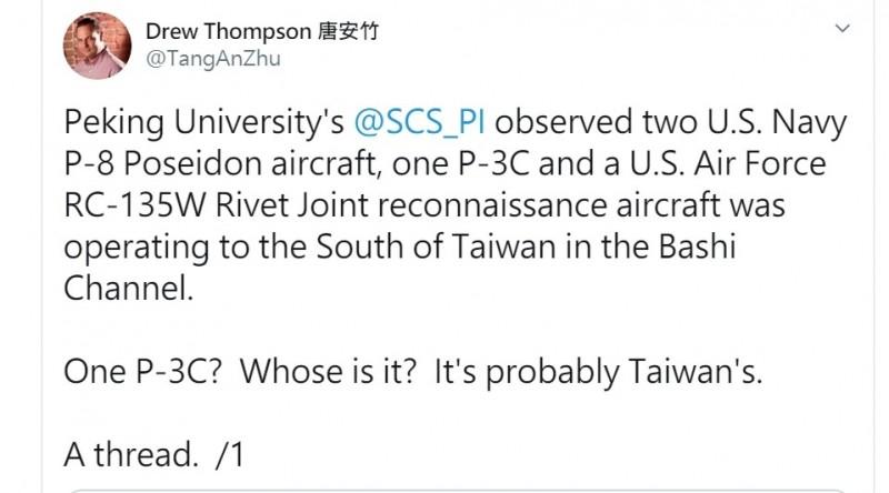 美國國防部中國、台灣和蒙古辦公室主任的唐安竹(Drew Thompson)指出日前在巴士海峽偵搜的美國偵察機群,有可能其中一架P-3C是台灣所派出的。(圖:擷取自唐安竹推特)