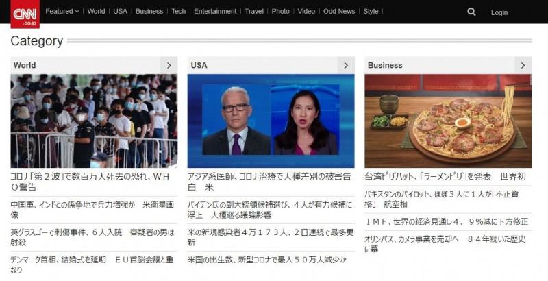 台灣披薩業者「必勝客」近日與日本冠軍拉麵店「麵屋武藏」合作,共同推出全球首創的「拉麵披薩」,不僅引起台灣網友們熱議,同時也吸引美媒《CNN》報導,並登上日本版的網站首頁。(圖擷取自《CNN》網站)