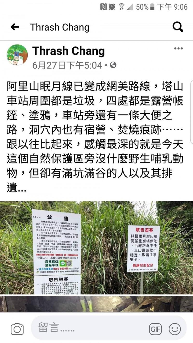來自台北的山友在臉書控訴秘境眠月線因山友隨地便溺,出現「大便之路」。(擷取自臉書)