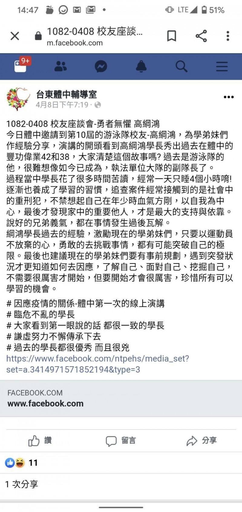 台東體中輔導室臉書4月8日貼出邀高綱鴻以傑出校友身分回校演講的訊息。(取自臉書)
