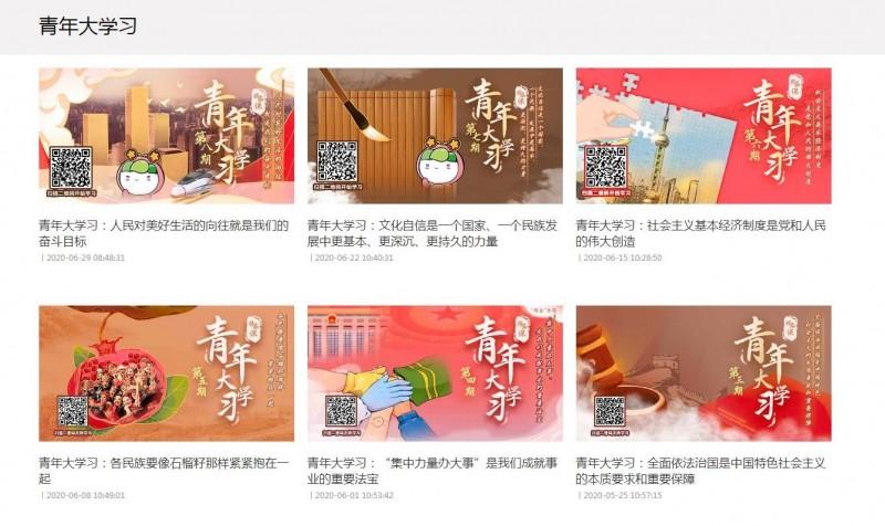 《寒冬》指出,根據遼寧省瀋陽市共青團委下發文件,所有團員、該市國中生、大學生和國企、事業單位的青年團體等必須觀看「青年大學習」網站上的課程,並參加測試。(圖擷自中青在線網站)