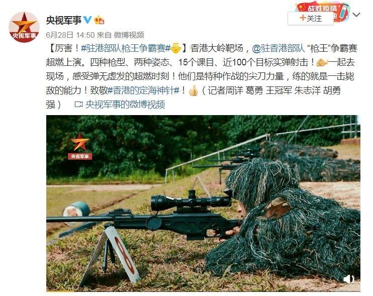 中國眾多官媒昨(28)日口徑一致地在微博上發布一段「駐港部隊組織狙擊手」影片,除了展示駐香港解放軍部隊,實彈射擊訓練的情形,文中更揚言狙擊手在「關鍵時刻彈無虛發、一擊斃命」。(圖擷取自微博_央視軍事)