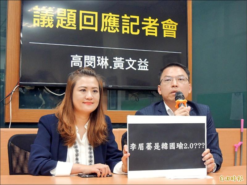民進黨市議員高閔琳(左)、黃文益批評藍營惡意抹黑陳菊。(記者王榮祥攝)