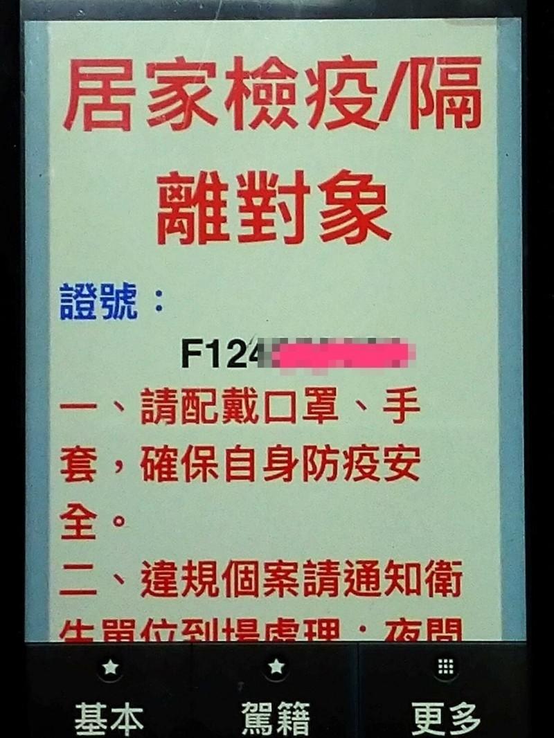 警方盤查王姓男子的身分時,發現他應居家檢疫。(資料照,記者周敏鴻翻攝)