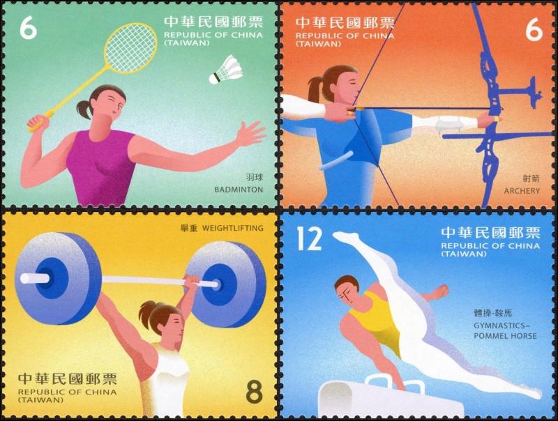 體育郵票(109年版)。(中華郵政提供)