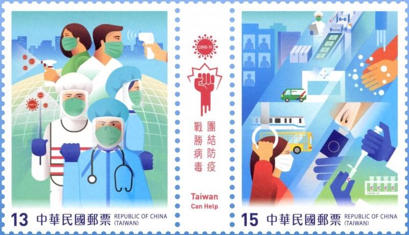 防疫成果佳,中華郵政發行郵票紀念。(中華郵政提供)