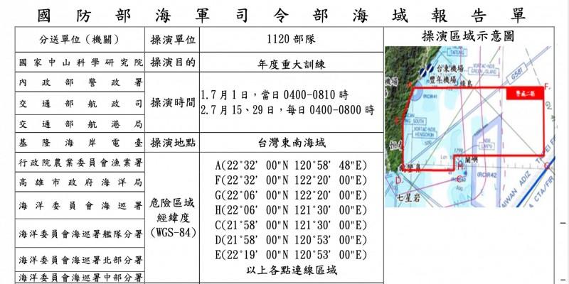 海軍計畫在下月執行潛射魚雷實彈射擊訓練(翻攝自漁業署射擊通報)